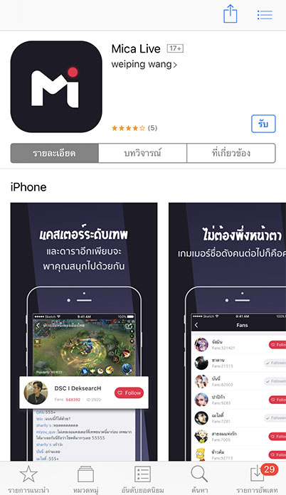 App Micalive Footer