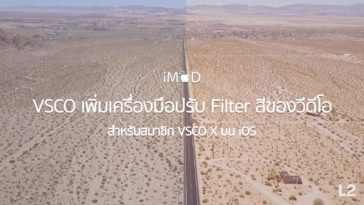 App Vsco New Feature Cover3