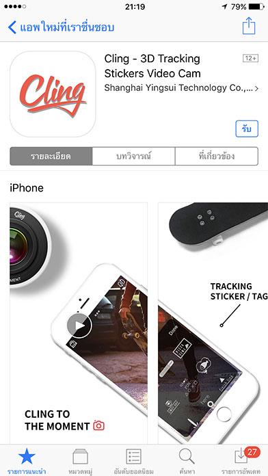 App Cling Footer