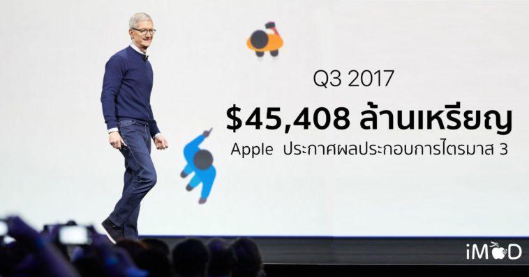 Apple Revenue Q3 2017
