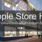 Apple Store Hong Kong Return Policy Update