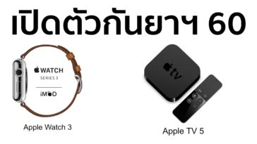 Apple Tv 5 Apple Watch 3 Coming