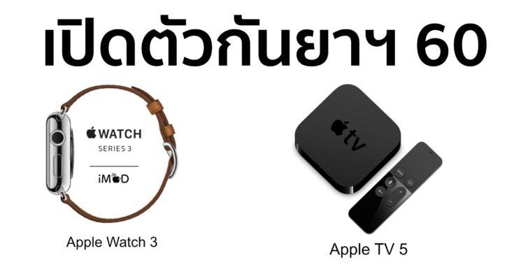Apple Tv 5 Apple Watch 3 Coming