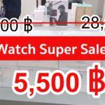 Apple Watch Super Sale Aug 2017