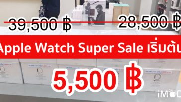 Apple Watch Super Sale Aug 2017