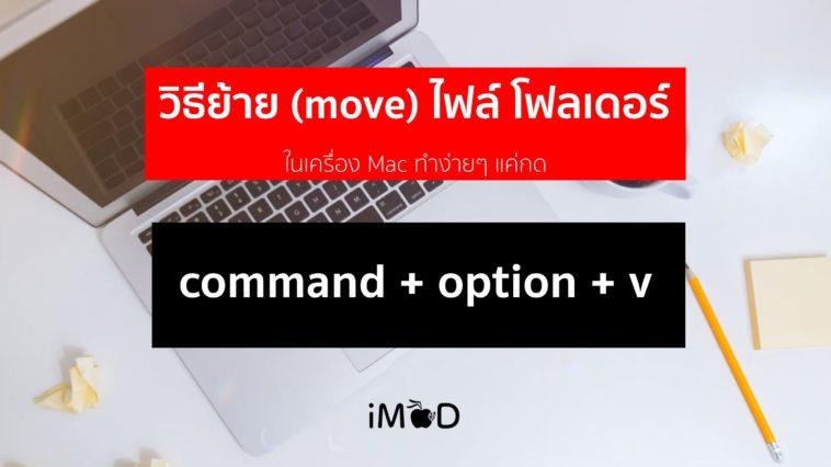 Command Option V Move