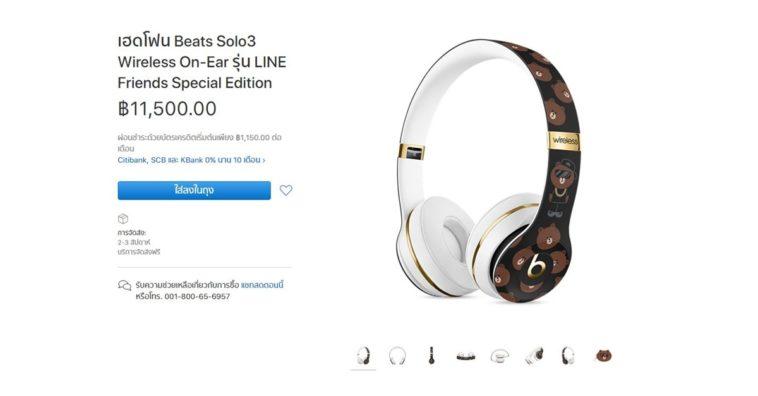 Dbeats Solo3 Wireless On Ear Line Friends Special Edition