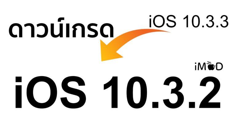 Downgrade Ios 10.3.3 To Ios 10.3.2