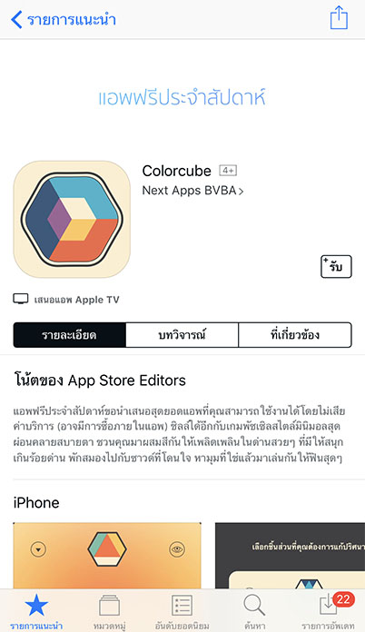 Game Colorcube Footer