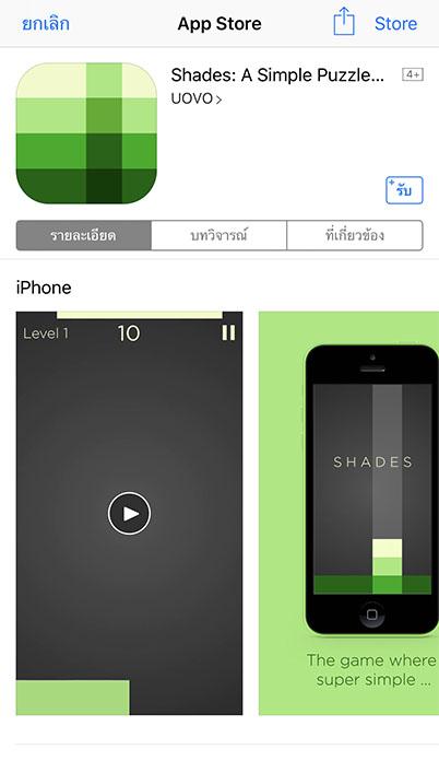 Game Shades Footer