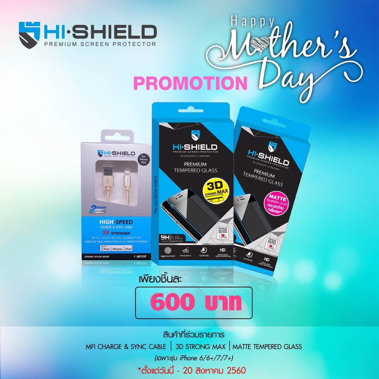 Hs Motherday 2017 Promo