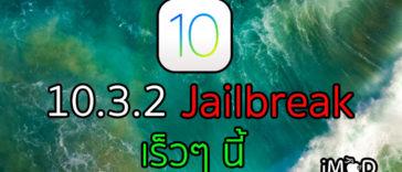 Ios10 3 2 Jailbreak