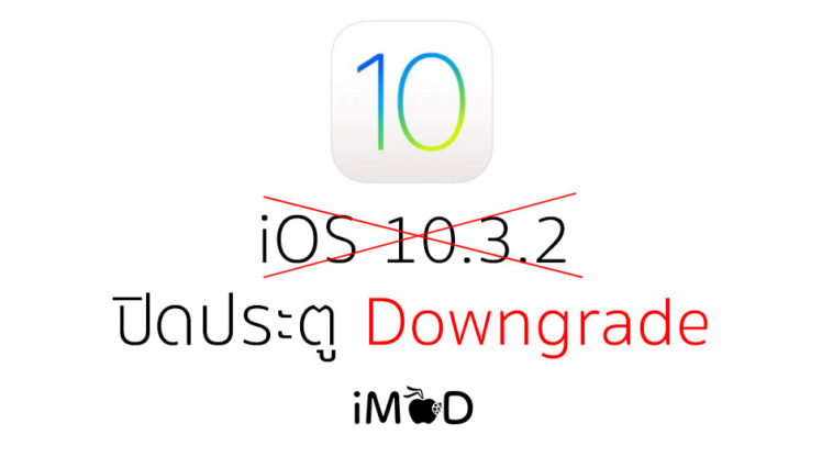 Ios10 3 2 Stop Downgrade