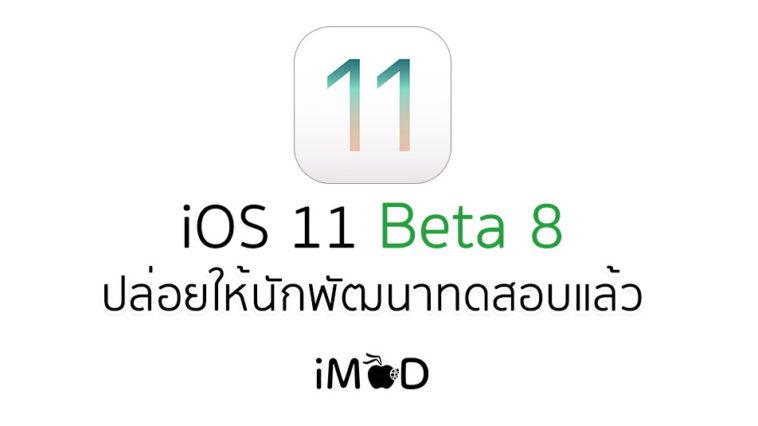 Ios11 Dev Beta8