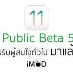 Ios11 Public Beta5