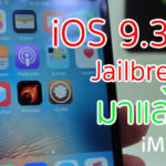 Ios9 3 5 Jailbreak Released