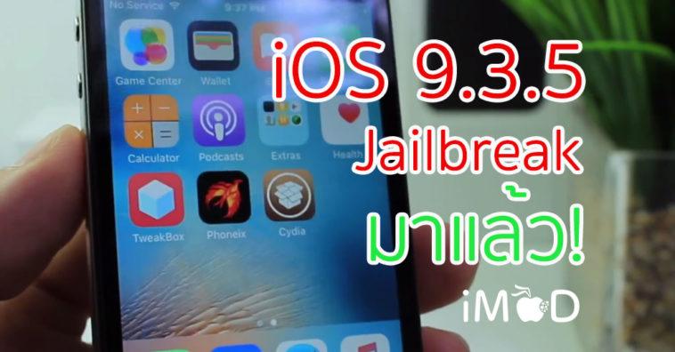Ios9 3 5 Jailbreak Released
