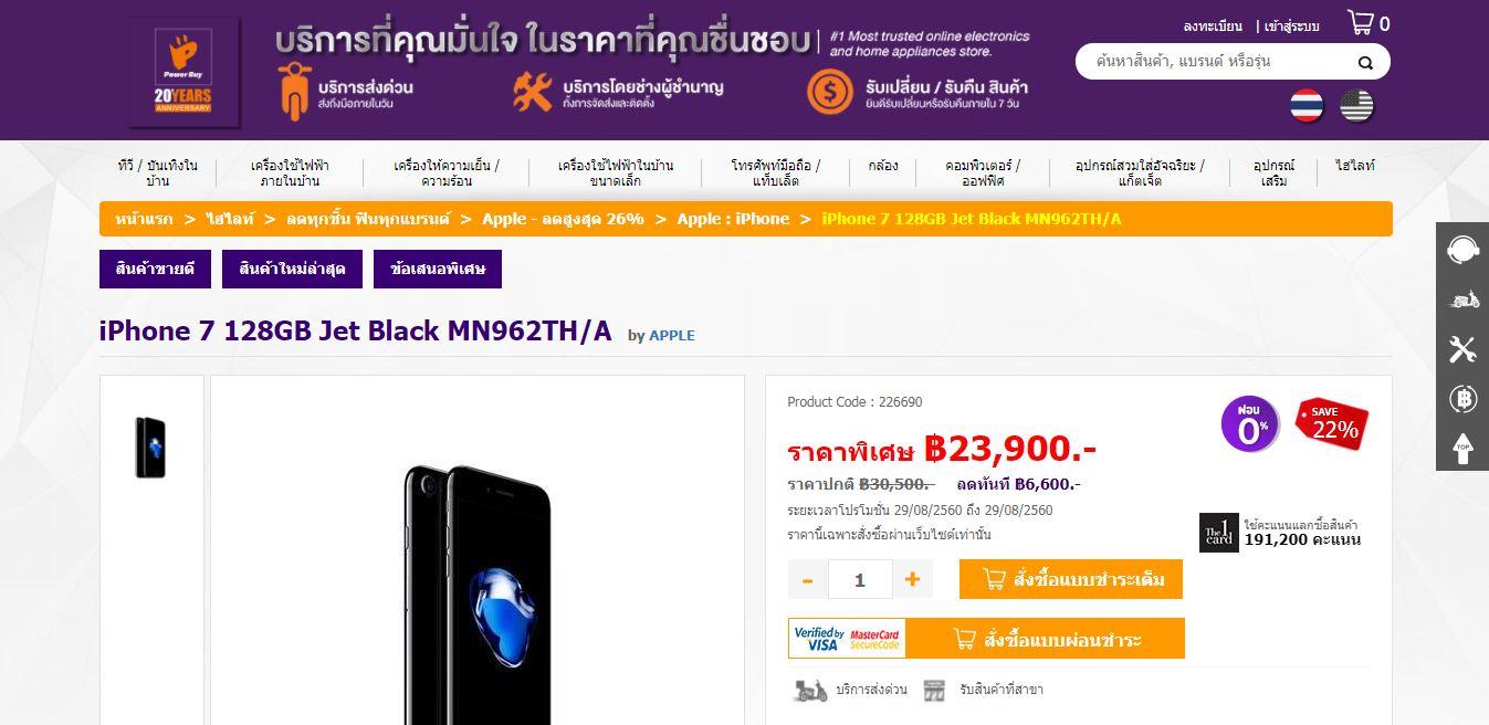 Iphone 7 128gb Sales