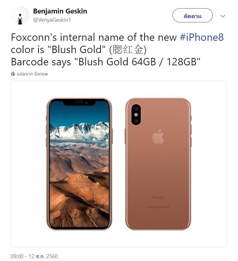 Iphone 8 Blush Gold 1 1