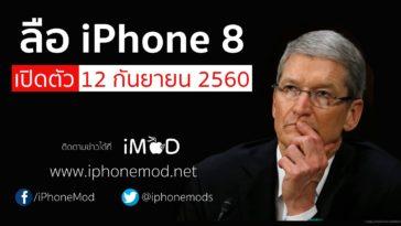 Iphone 8 Event Rumors