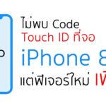 Iphone 8 Leaks Hompod Firmware