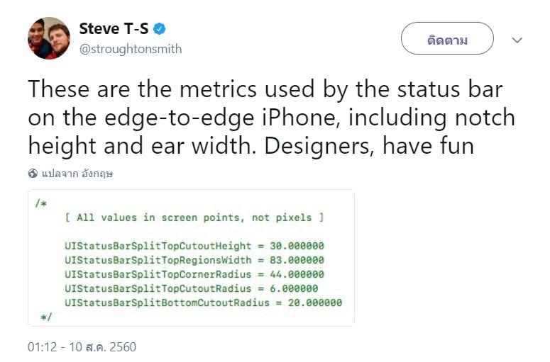 Iphone 8 Status Bar 1 1