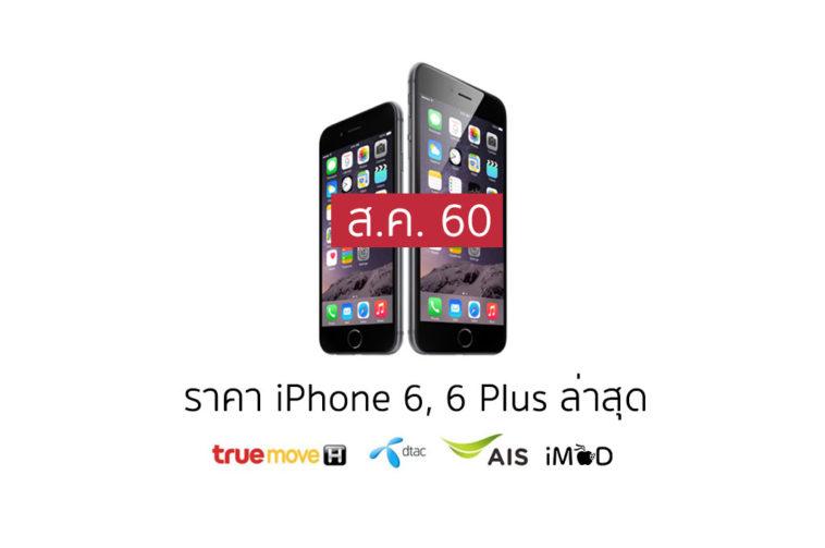 Iphone6pricelist August