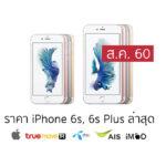 Iphone6spricelist August