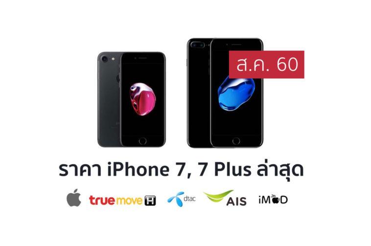 Iphone7pricelist August