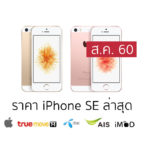 Iphonesepricelist August