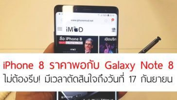 Imod Preview Note8 Pricejpg