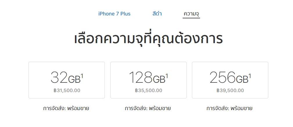 Iphone 7 Plus Storage