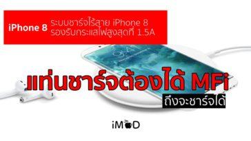 Iphone 8 Charging Mfi