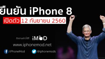 Iphone 8 Event Confirmed 12 Sep 2017