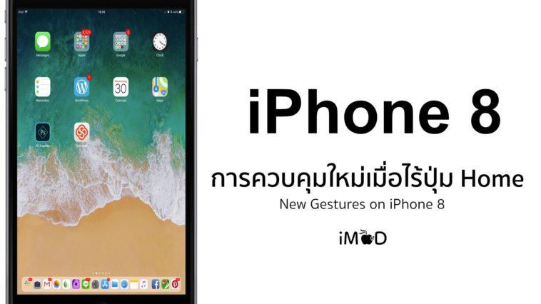 Iphone 8 New Gestures