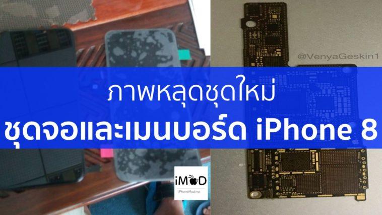 Iphone 8 Oled Logicboard Leaked