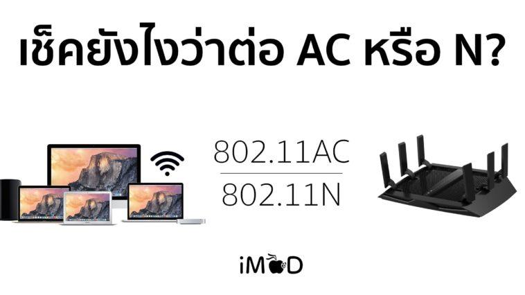 Macos Wifi Details Ac Or N