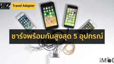 Mitz Travel Adapter Fb Cover