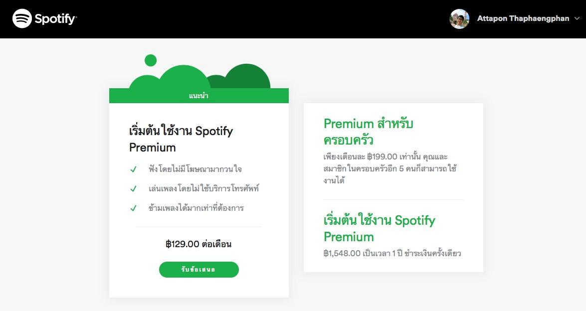 Spotify Premium Thailand Price