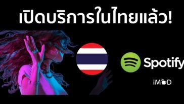 Spotify Thailand Banner