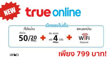 True Online 799 With 4g Unlimted 4mbps Banner