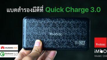 Yoobao Q16 Review Banner