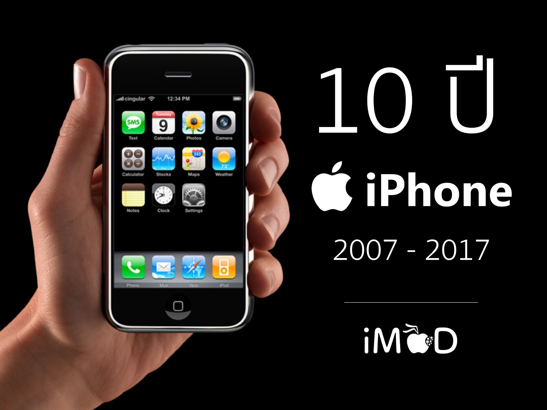10th Years Iphone 1