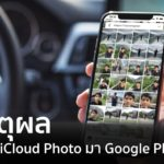 8 Reasons Move From Icloud Photo To Google Photo Cover