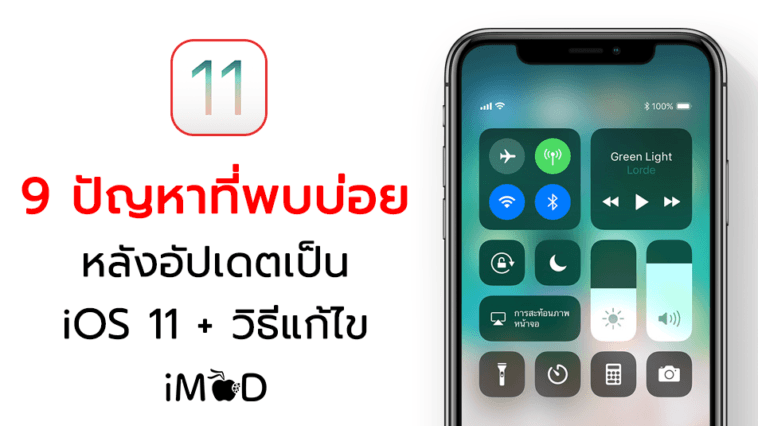 9 Method To Fix Common Problem Ios 11