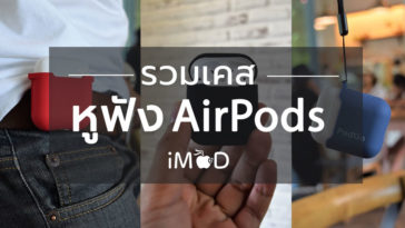 Airpods Case Review