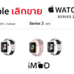 Apple Discontinued Apple Watch Series2