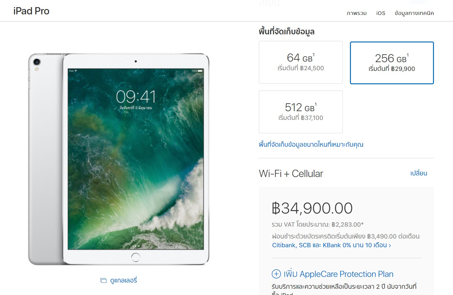 Apple Discontinued Ipadpro 9 7 Inch 2