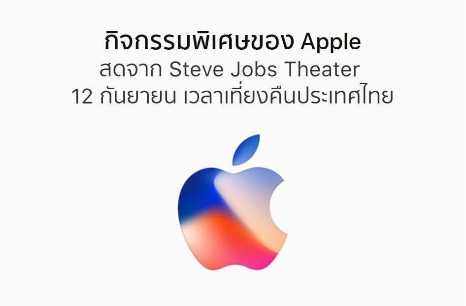 Apple Event 2017 Expected 4