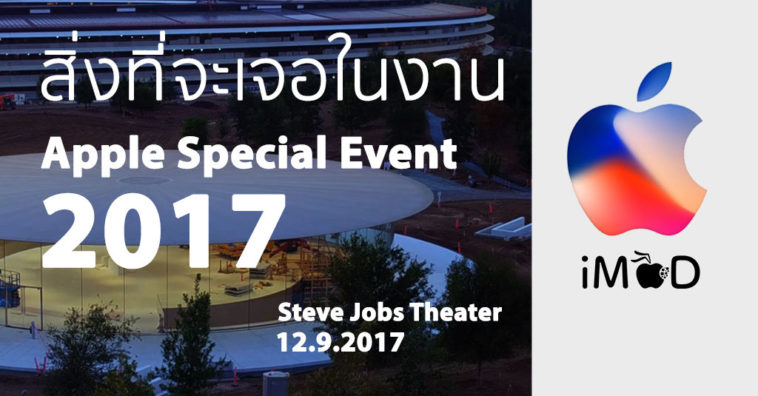 Apple Event 2017 Expected Cover 3